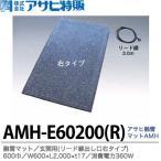 【アサヒ特販】 アサヒ融雪マット エコ 玄関用(リード線出し口右タイプ) 600巾 W600×L2,000×t17 AC100V(消費電力360W) AMH-E60200R