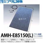 【アサヒ特販】 アサヒ融雪マット エコ 玄関用(リード線出し口左タイプ) 850巾 W850×L1,500×t17 AC100V(消費電力W) AMH-E85150L