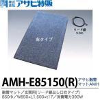 【アサヒ特販】 アサヒ融雪マット エコ 玄関用(リード線出し口右タイプ) 850巾 W850×L1,500×t17 AC100V(消費電力W) AMH-E85150R