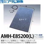 【アサヒ特販】 アサヒ融雪マット エコ 玄関用(リード線出し口左タイプ) 850巾 W850×L2,000×t17 AC100V(消費電力520W) AMH-E85200L
