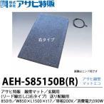 【アサヒ特販】 アサヒ融雪マット 玄関用・送り配線用(リード線出し口右タイプ) 850巾 W850×L1,500×t17 単相200 V(消費電力390W) AMH-S85150B(R)