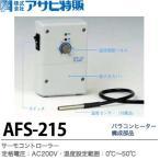 【アサヒ特販】 サーモコントローラ  定格電圧:AC200V  温度設定範囲:0℃〜50℃  AFS-215