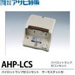 【アサヒ特販】パイロット付コンセント サーモスタット付定格電圧:100V定格電流:7A不可容量:0.7kw構造:接地防雨型接続方式:引掛型AHP-LCS