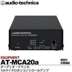 【audio-technica】 オーディオテクニカ   1chマイクロホンコントロールアンプ  AT-MCA20a