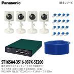 【Panasonic】 パナソニック 屋内Boxタイプ ネットワークカメラ設置セット4台 防犯カメラ  BB-ST165A