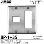 ショッピングプレート 【JIMBO】 ニューマイルドビーシリーズ ステンレスプレート SUS304 2連用 1+3コ用 BP-1+3S