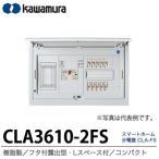 【カワムラ】スマートホーム分電盤 CLA-FS 樹脂製/フタ付露出型/Lスペース付/コンパクト 主幹ブレーカ ELB3P60A 分岐回路数10 分岐スペース数2 CLA3610-2FS