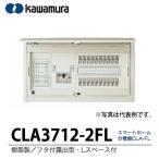 【カワムラ】スマートホーム分電盤 CLA-FL 樹脂製/フタ付露出型/Lスペース/主幹ブレーカELB3P75A 分岐回路数12 分岐スペース数2 機器スペースなし CLA3712-2FL