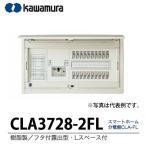 【カワムラ】感震機能付ホーム分電盤 CNK 樹脂製/フタ付露出型/Lスペース/ 主幹ブレーカ ELB3P75A 分岐回路数28 分岐スペース数2 CLA3728-2FL