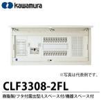 【カワムラ】 スマートホーム分電盤 CLF-FL 樹脂製/フタ付露出型/Lスペース付/機器スペース付 CLF3308-2FL