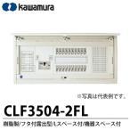 【カワムラ】 スマートホーム分電盤 CLF-FL 樹脂製/フタ付露出型/Lスペース付/機器スペース付 CLF3504-2FL