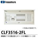 【カワムラ】 スマートホーム分電盤 CLF-FL 樹脂製/フタ付露出型/Lスペース付/機器スペース付 主幹ブレーカ CLF3516-2FL