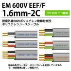 【エコ電線】耐紫外線600Vポリエチレン絶縁耐燃性ポリエチレンシースケーブル平形EM 600V EEF/F 1.6-2C1m切売り(100mまで)