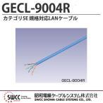 【昭和電線】Cat.5e規格対応LANケーブル  GECL-9004R  300m