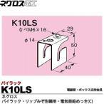 【ネグロス電工】パイラック リップみぞ形鋼用電線管ボックス支持金具 電気亜鉛めっき(C) 販売単位:1個 K10LS