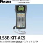 【PANDUIT】 PanTherTM    熱転写ハンディプリンタ   電源アダプタキット   LS8E-KIT-ACS