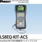 【PANDUIT】 PanTherTM   熱転写ハンディプリンタ   電源アダプタキット   QWERTYキータイプ   LS8EQ-KIT-ACS