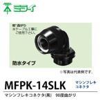 【未来工業】 マシンフレキコネクタ(黒) 90°曲がり MFPK-14SLK