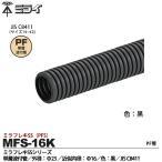 【未来工業】 ミライ  ミラフレキSS(PFS)  PF 単層波付管  外径:Φ23mm  近似内径:Φ16mm  長さ:50m 重量 (把):4.7kg  色:黒   MFS-16K