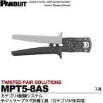 【PANDUIT】 モジュラープラグ圧着工具(カテゴリ6&5E共用)  MPT5-8AS