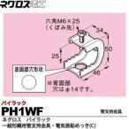【ネグロス電工】 パイラック(一般形鋼用管支持金具) 電気亜鉛めっき(C) PH1WF