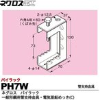 【ネグロス電工】 パイラック(一般形鋼用管支持金具) 電気亜鉛めっき(C) PH7W