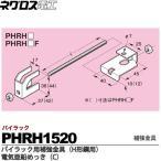 【ネグロス電工】 パイラック用補強金具(H形鋼用) 電気亜鉛めっき(C) 販売単位:1個 PHRH1520