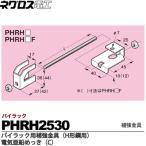 【ネグロス電工】 パイラック用補強金具(H形鋼用) 電気亜鉛めっき(C) 販売単位:1個 PHRH2530