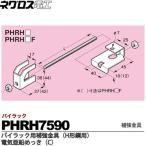 【ネグロス電工】 パイラック用補強金具(H形鋼用)  電気亜鉛めっき(C)  販売単位:1個  PHRH7590