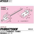 【ネグロス電工】  パイラック用補強金具(H形鋼用)  電気亜鉛めっき(C)   販売単位:1個   PHRH7590F