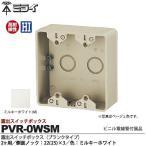 【未来工業】 ミライ ビニル電線管付属品 露出スイッチボックス (ブランクタイプ) 2ヶ用 側面ノック:22(25)×3 色:ミルキーホワイト PVR-0WSM