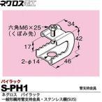 【ネグロス電工】  パイラック(一般形鋼用管支持金具)  ステンレス鋼(SUS)   S-PH1