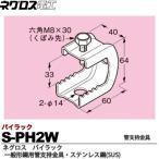 【ネグロス電工】  パイラック(一般形鋼用管支持金具)  ステンレス鋼(SUS)   S-PH2W