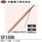 【日動電工】  S型アース棒   単独工法用   L=1500   リード線サイズ:5.5sq×200mm   SF1500