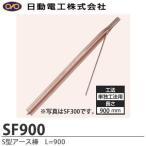 【日動電工】 S型アース棒 単独工法用 L=900 リード線サイズ:5.5sq×200mm SF900