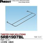 <BR>【PANDUIT】<BR>サポートバー<BR>コの字型(2段式)<BR>奥行き:17.8cm<BR>SRB19D7BL