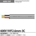 【VV-Fケーブル】 600Vビニル絶縁ビニルシースケーブル平形 VVFケーブル(2.6mm×3芯) 100m