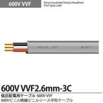 【VV-Fケーブル】 600Vビニル絶縁ビニルシースケーブル平形 VVFケーブル(2.6mm×3芯) 切り売り