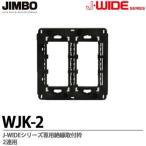 【JIMBO】J-WIDEシリーズ  絶縁取付枠  2連用  WJK−2