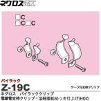 【ネグロス電工】 パイラッククリップ 電線管支持クリップ 溶融亜鉛めっき仕上げ(HDZ) ねじ・ナットはステンレス鋼製 販売単位:1個 Z-19C