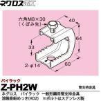 【ネグロス電工】パイラック(一般形鋼用管支持金具) 溶融亜鉛めっき仕上げ(HDZ) ボルトはステンレス鋼 Z-PH2W