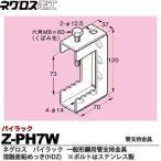 【ネグロス電工】パイラック(一般形鋼用管支持金具) 溶融亜鉛めっき仕上げ(HDZ) ボルトはステンレス鋼 Z-PH7W