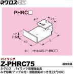 【ネグロス電工】パイラック用補強金具(みぞ形鋼・アングル用) 溶融亜鉛めっき仕上げ(HDZ) 販売単位:1個 Z-PHRC75