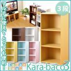 ショッピングカラー カラーボックスシリーズ【kara-baco3】3段