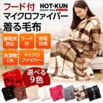 フード付き!ふわふわのマイクロファイバー着る毛布【HOT-KUN】