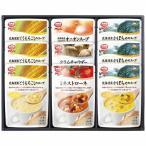 MCC スープギフト 進物 贈り物 おしゃれ 食品 惣菜 かぼちゃのスープ オニオンスープ ミネストローネ クラムチャウダー SG-20A apide4259-063