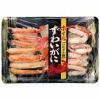 網走水産 ボイルずわいがにカット 進物 贈り物 おしゃれ 食品 魚介類 海産物 カニ ズワイガニ セット apide4294-019