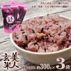 美人玄米 玄米 国産 黒米 玄米 大豆 無洗米 食物繊維 アントシアニン イソフラボン 300g 3袋 4982466008331