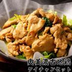 奥美濃古地鶏ケイチャンセット 贈答用 奥美濃古地鶏 鶏チャン味噌味