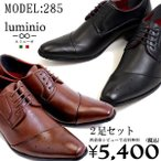 luminio ルミニーオ ビジネスシューズ ランキング 2足セット メンズ シューズ 紳士靴 イタリアンデザイン ルミニーオ luminio 285